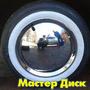 Покраска дисков - порошковая покраска литых, штампованных колесных дисков